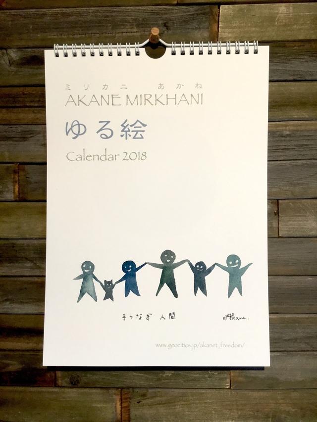 ゆる絵 カレンダー 2018 Bタイプ 増刷分