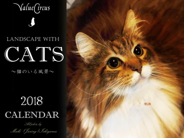 2018年カレンダー「猫のいる風景」