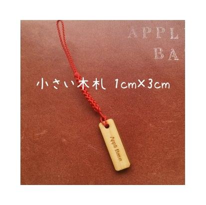 【オーダー】小さい木札(ひのき) 1cm×3cm×0.4cm