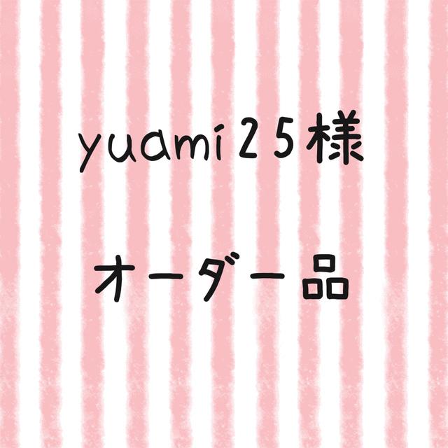 yuami25様 オーダー品
