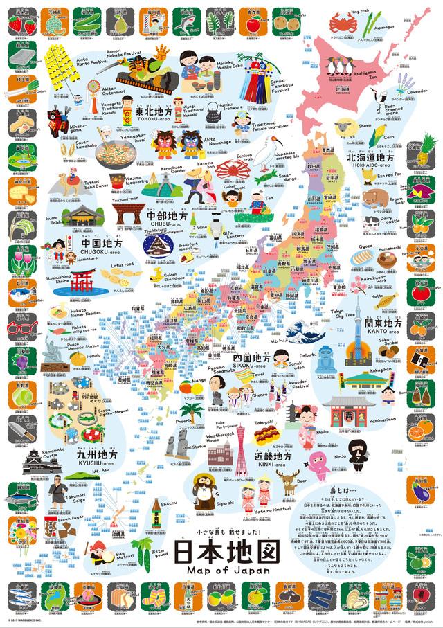 書き込める 小さな島も載せました 日本地図 map of japan