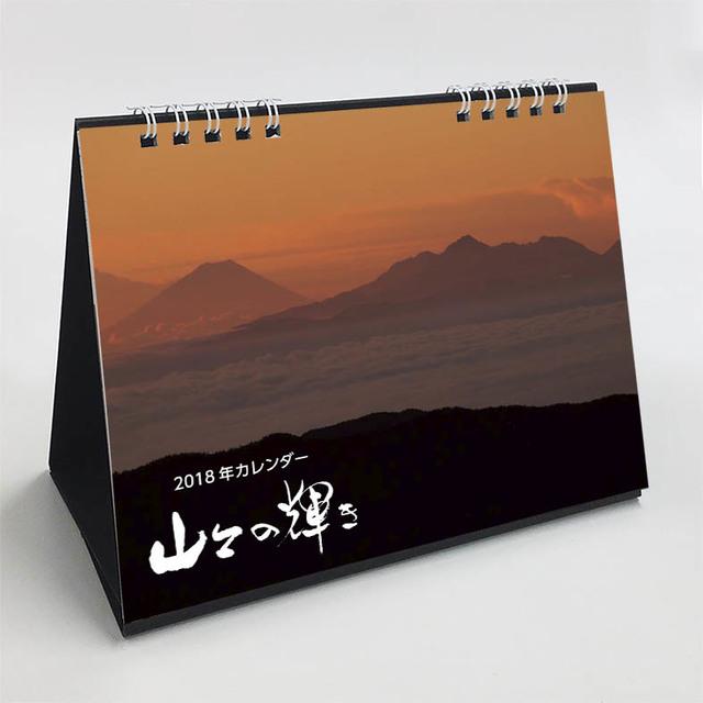 山々の輝きカレンダー2018