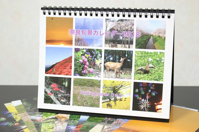 奈良旬景カレンダー2018(卓上ポストカ...