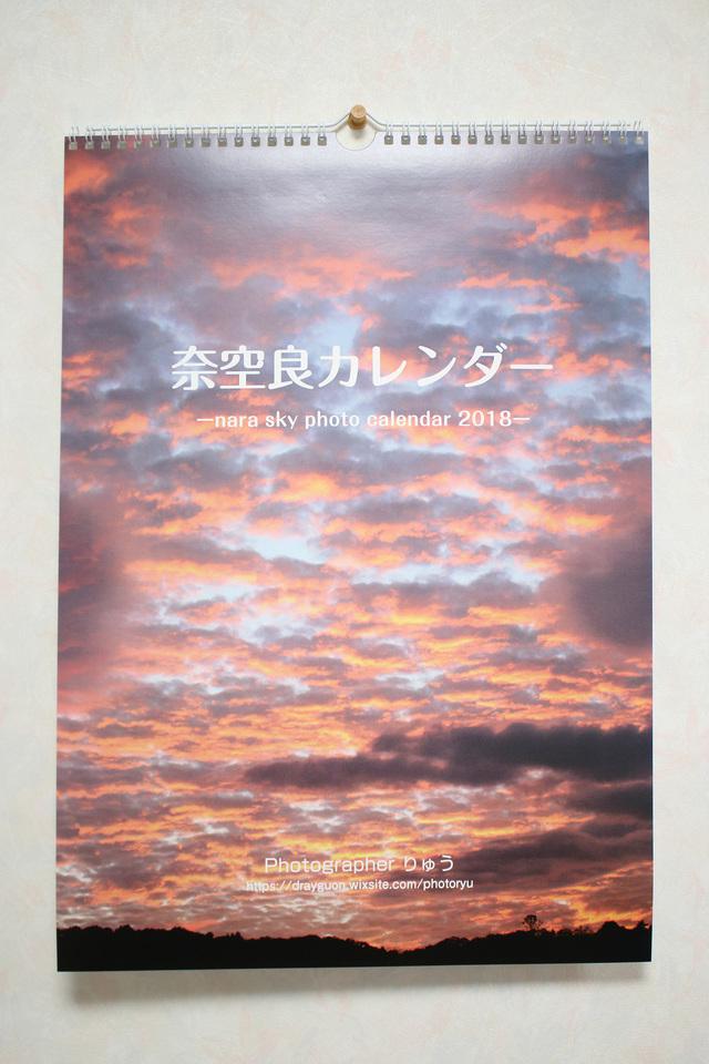 奈空良カレンダー2018(壁掛け)