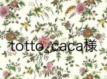 totto_caca様