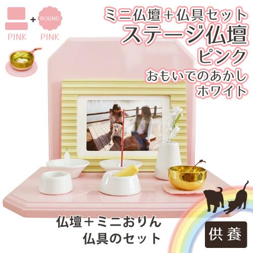 ミニ仏壇 ピンク ステージ & ホワイト ...
