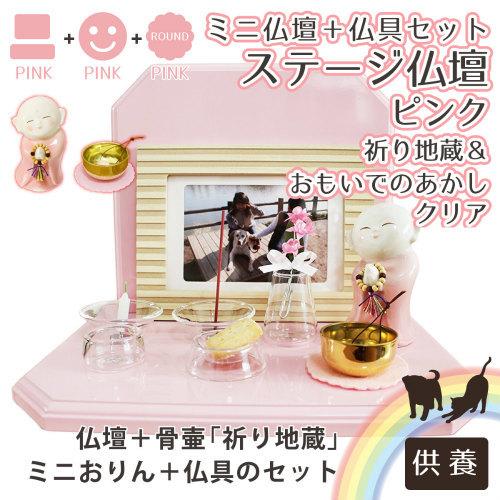 ミニ仏壇 ピンク ステージ & クリア お...