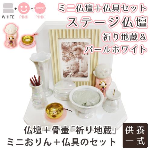 ミニ仏壇 ホワイト ステージ & ピンク ...