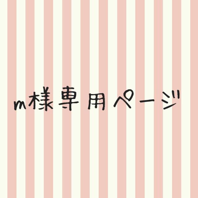 momyu様専用ページ