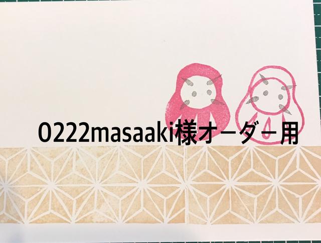 0222masaaki様オーダー用