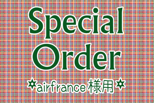 airfrance様 ご注文用