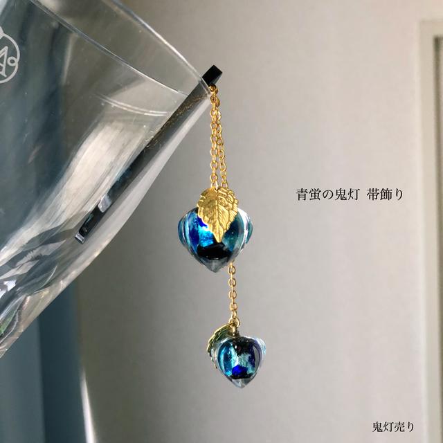 青蛍の鬼灯 帯飾り 蓄光ホタルガラス入...