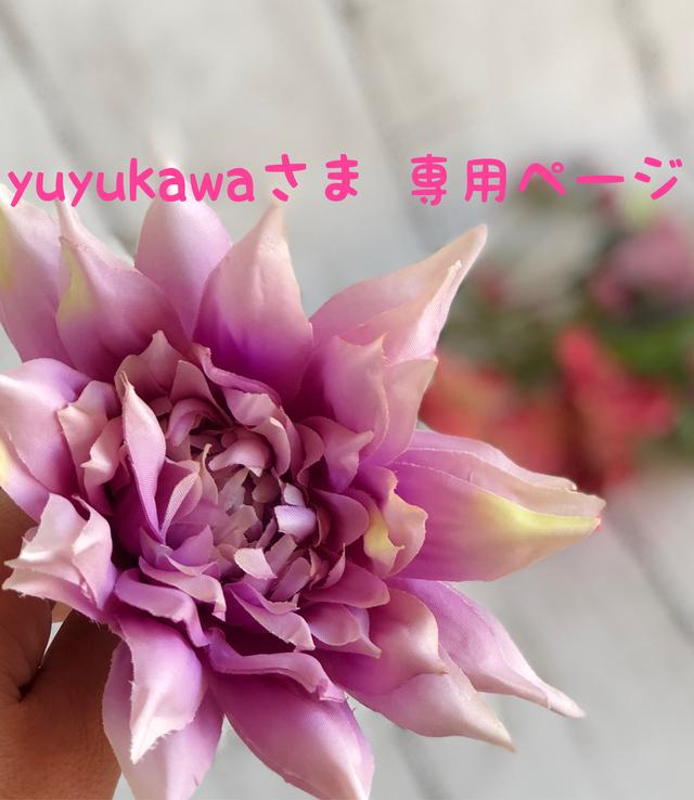 yuyukawaさま専用ページ
