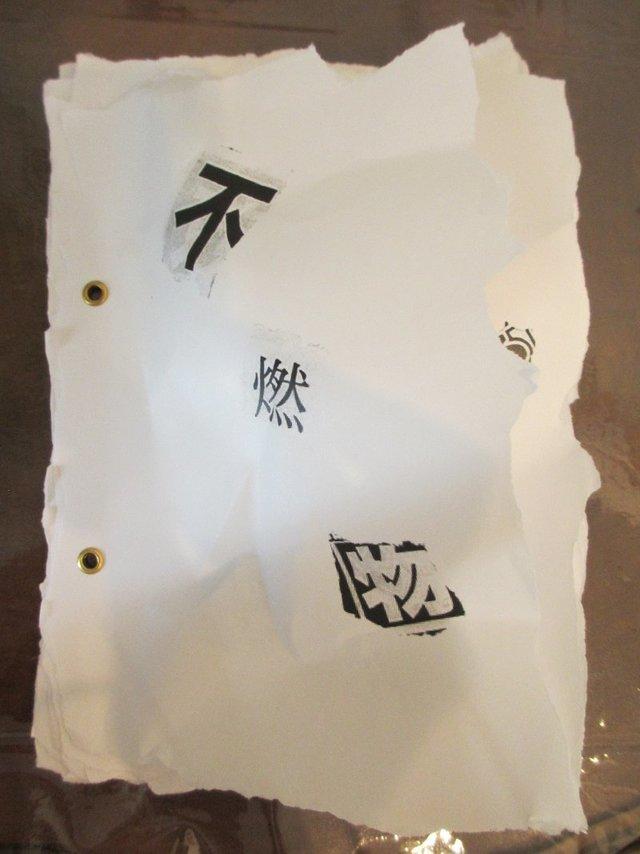 「不燃物」(ポストカード付き)