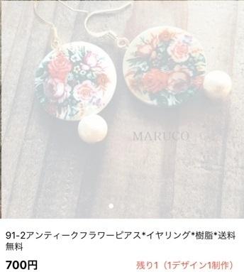 【売約★deko2407様】