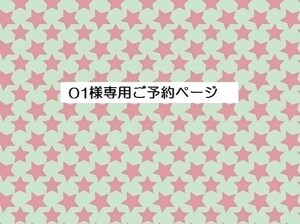 01様専用ご予約ページ くったりバッ...