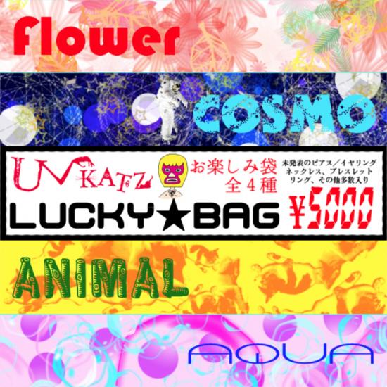 【1月3日まで販売】Ukatz LUCKY★BAG 20...