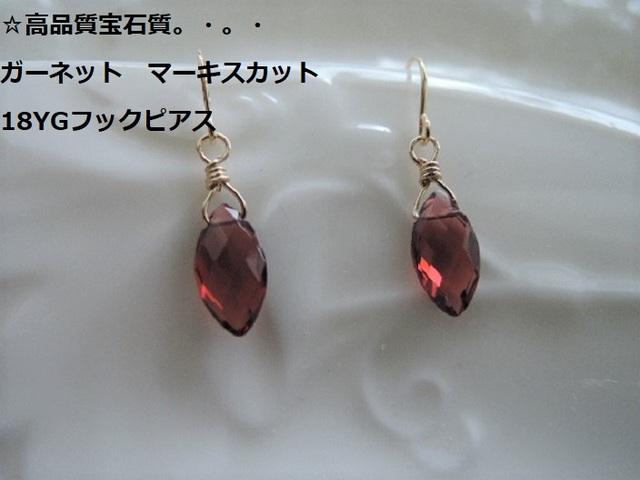 (1713)18KYGフックピアス☆高品質宝石...