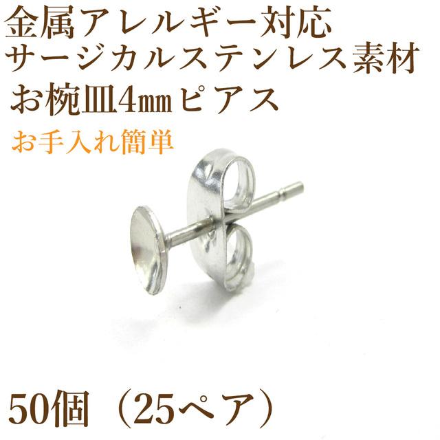 [50個]サージカルステンレス/お椀ピアス/4mm/キャッチ付き[シルバー]アクセサリー素材