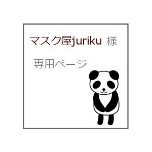 マスク屋juriku 様 専用ページ