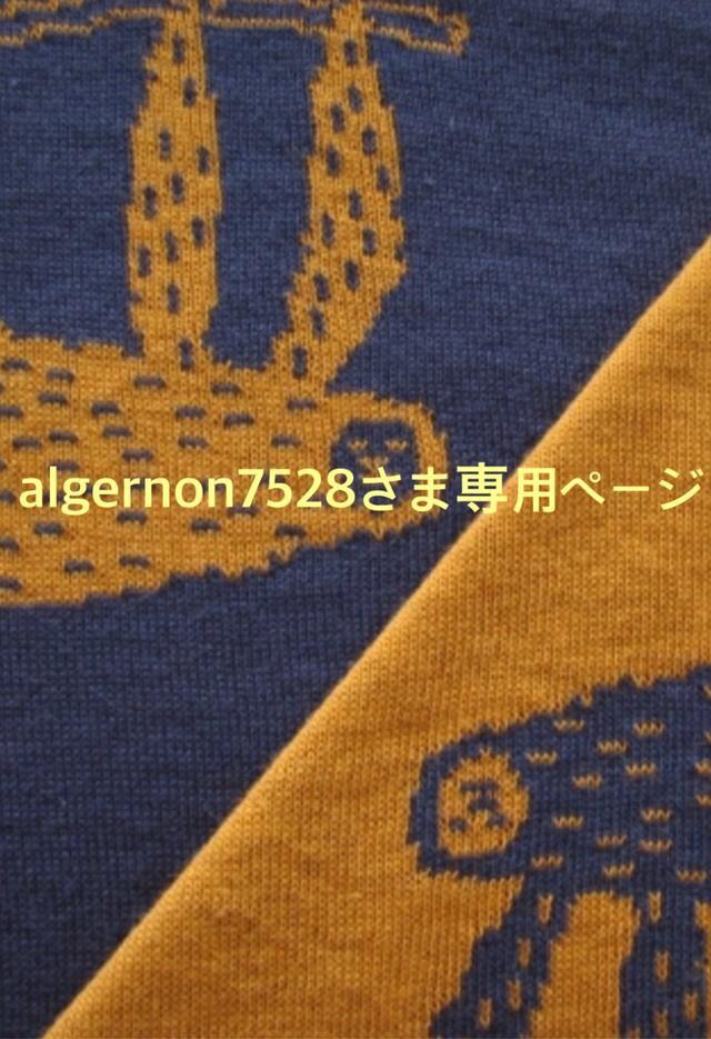 algernon7528さま専用ページ