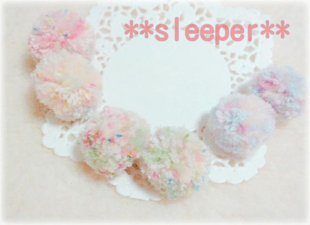 **sleeper**  いろいろ糸のポンポンジェラート ピアス