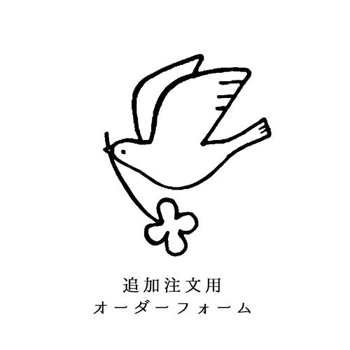 【刻印ペンダント】追加注文フォーム