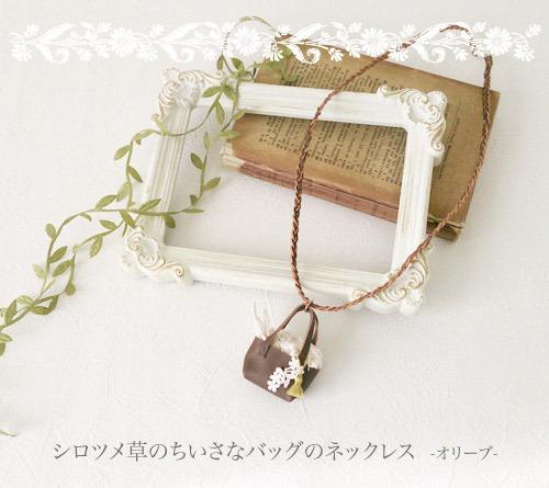 シロツメ草のちいさなバッグのネックレス -オリーブ-