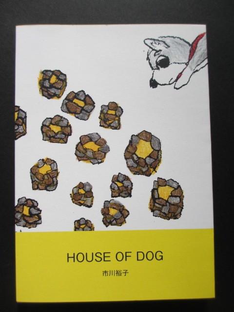 「HOUSE OF DOG」ゾクゾク文庫
