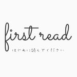 first read -はじめに読んでください-