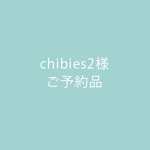chibies2様ご予約品