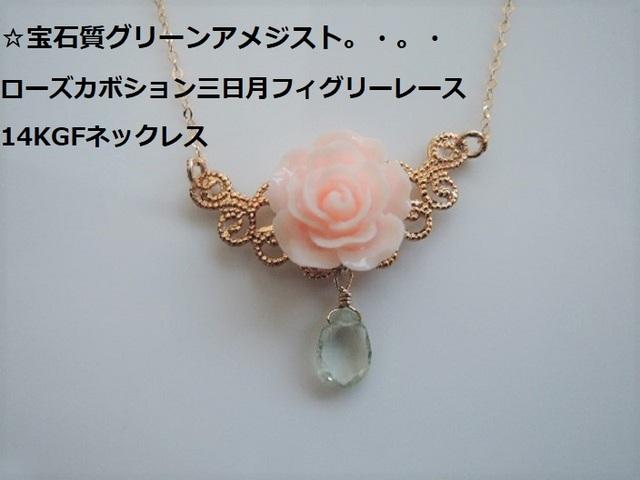 (1733)14KGF☆バラのカボション&宝石...