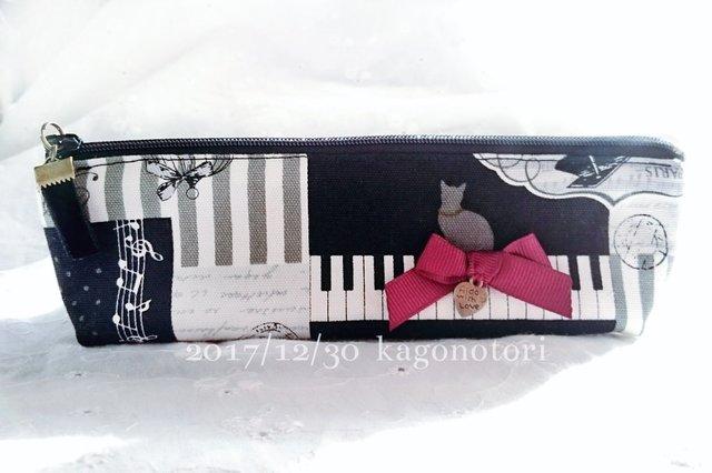 猫とピアノのペンケース
