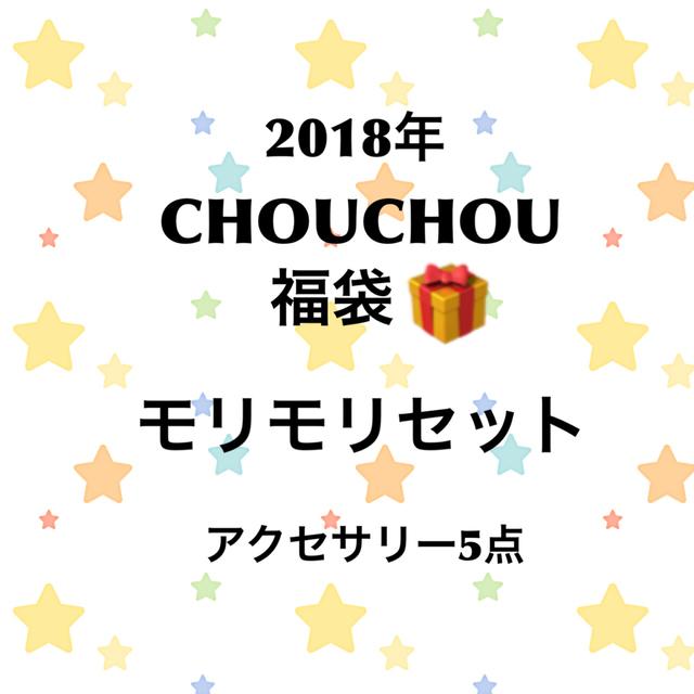 2018年★「ワクワクハッピー福袋」
