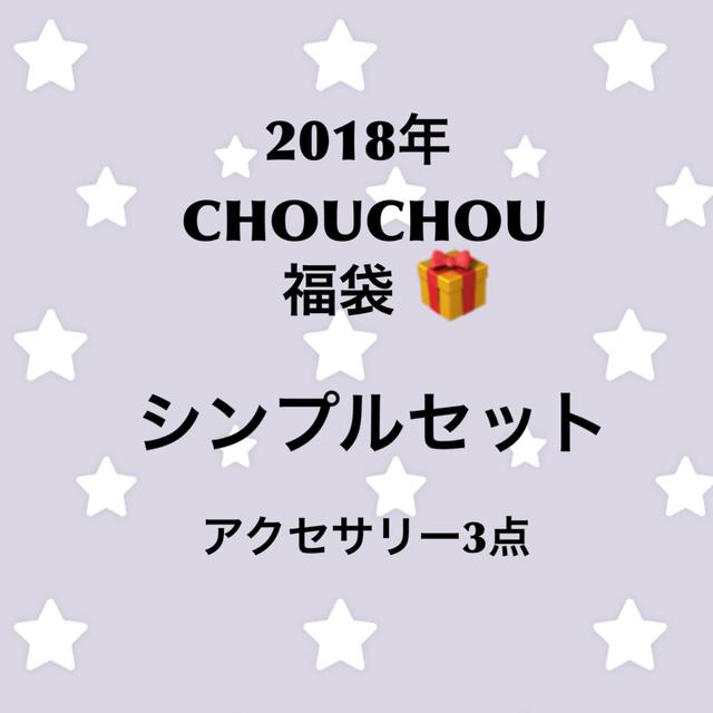 2018★ワクワクハッピー福袋「シンプル...