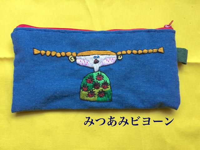 刺繍横長大きめポーチ みつあみビヨーン