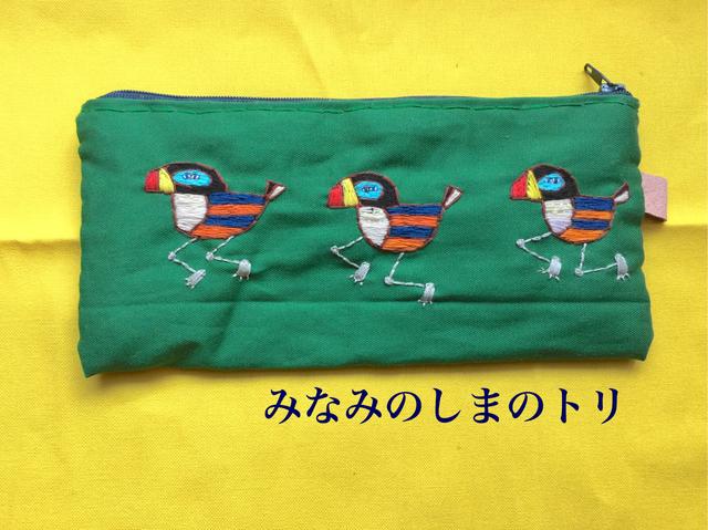 刺繍横長大きめポーチ みなみのしまのトリ