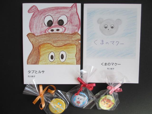 はっぴぃバッグ☆絵本と缶バッジセット