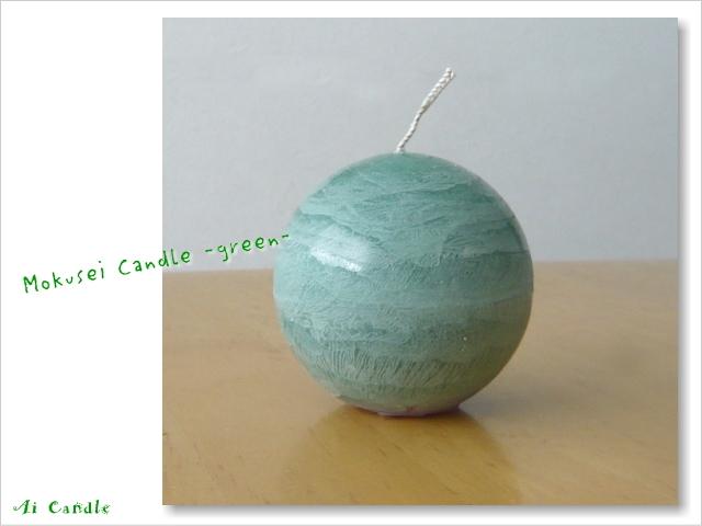 球体キャンドル もくせい -green-