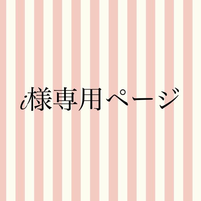 ichigoraimu様専用ページ