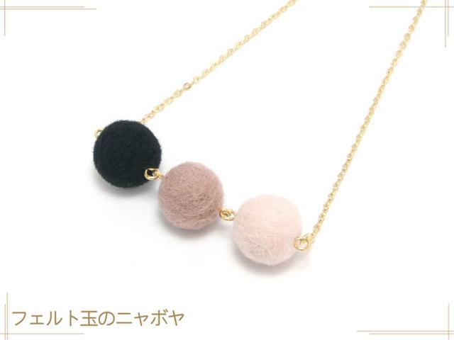 3玉ネックレス 大人のピンク(+黒)