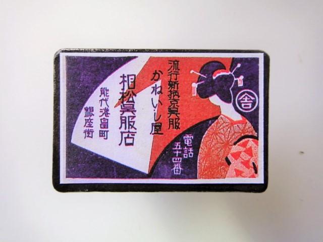 マッチラベルブローチ3273