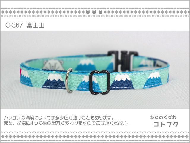 ねこのくびわ 富士山 c367