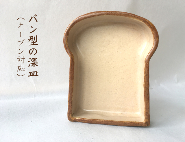 食パン型の深皿 (オーブン料理対応)