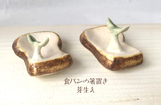 食パンの箸置き『 芽生え 』