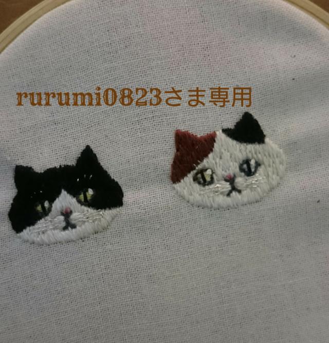 rurumi0823様専用オーダーフォーム