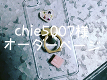 chie5007様専用ページ?