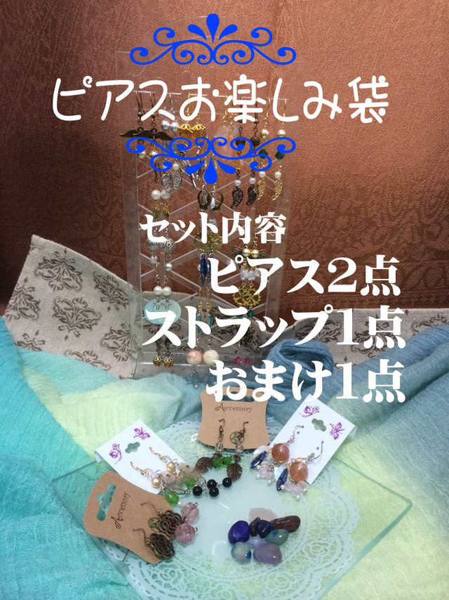 【ピアスお楽しみ袋】3セット限定