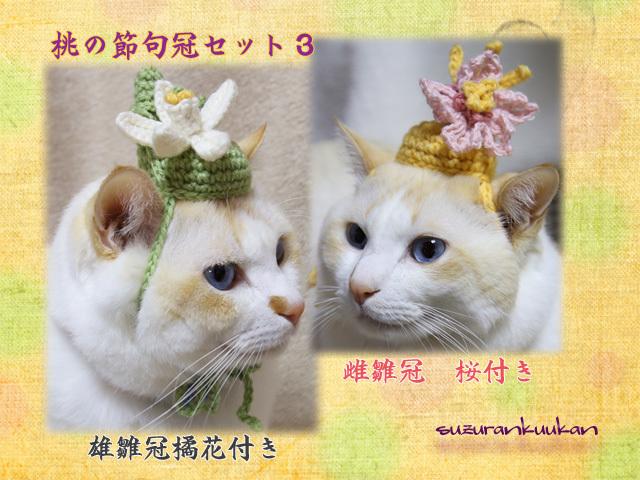 ★受注制作★編みお雛祭り用冠セット3