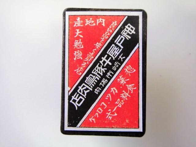 マッチラベルブローチ3294